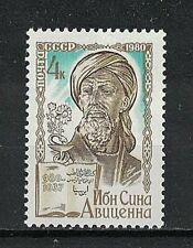 RUSSIA,USSR:1980 SC#4852 MNH Avicenna Philosopher and Physician
