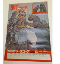 Unused GODZILLA VS THE SMOG MONSTER  movie POSTER JAPAN Ultra Rare 1971