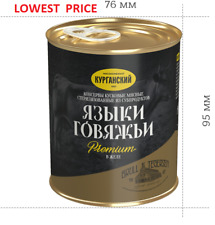 Beef tongue. Premium!  FROM RUSSIA
