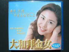 Japanese Drama Yamato Nadeshiko VCD