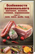 In Russian cook book КСД - Особенности национального копчения, вяления, соления