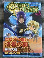 2004 Chrno Crusade Vol.8 Dragon Comics Manga Japanese Nice!