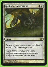 1 Stony Silence (mtg russian foil vintage gush hatebears fish) [manapoint.ru]