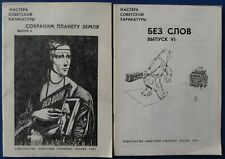Album Masters of Soviet caricature Propaganda SET 2pcs Magazine Russian book