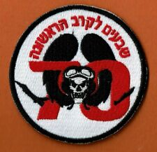 """ISRAEL IAF 101 THE 1st  FIGHTING SQ. THE 70th ANNIVERSARY   """"HOLOGRAM""""  PATCH"""