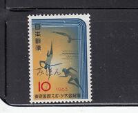 Japan  1963 Sports Meet MIHON Sc 801  Mint never hinged