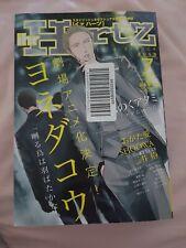 Ihr Hertz Vol 7 Juli 2019 Boys Love Japanisch Yoneda Kou Shoowa Manga Magazin