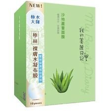 [MY BEAUTY DIARY] ALOE Moisturizing & Soothing Facial Mask 1box 10pcs