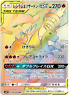 Charizard & Reshiram GX 108/095 HR SM10  Pokemon Japanese US Seller NM