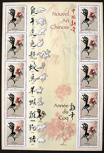 FRANCE YEAR OF ROOSTER STAMPS SHEET 10V EMBOSSED 2005 MNH CHINESE LUNAR NEW YEAR