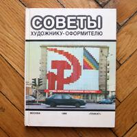 Agitation Propaganda Art Of The USSR. Advices to the Designer. RUSSIAN BOOK 1989