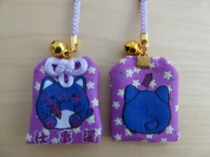 "1 Pc Japanese Amulet Omamori For ""Job Accomplishment"" Lucky Charm"