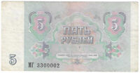 USSR Soviet Russia 5 Rubles 1991 Good condition banknote paper money (35)