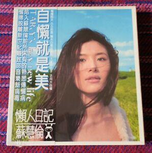 Tarcy Su ( 蘇慧倫 ) ~ Tarcy's Lazy New Life ( Taiwan Press ) Cd