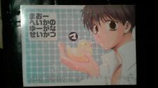 Kyou Kara Maou Doujinshi Our Kings Graceful Life