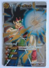 Dragon Ball Miracle Battle Carddass DB04 Omega 16