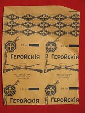 "WWI Russian Imperial Cigarettes ""Heroic"" Box Paper Label. Early of 20th century."