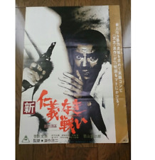 Unused Shin jinginaki tatakai Kinji Fukasaku original movie B2 POSTER JAPAN 菅原文太