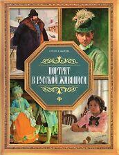 Portrait in Russian painting hardcover book. Портрет в русской живописи