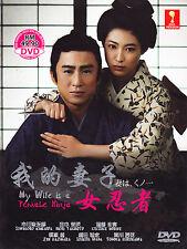 My Wife is a Female Ninja / Tsuma wa, Kunoichi DVD with English Subtitle
