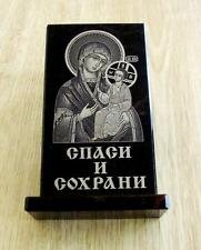 Russian Obsidian Stone Jesus Mary Save Protect Spasi Sokhrani Desk Souvenir Gift