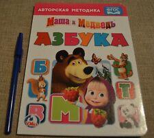 In Russian Masha and the Bear kids book ABC-book Букварь BUKVAR AZBUKA Children