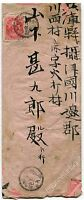 1876 Giappone Storia Postale Antica Busta Imperiale Manoscritta Japan Cover