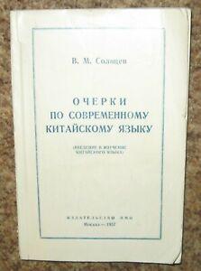 Солнцев В. Очерки по современному китайскому языку