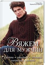 In Russian book - Knitted clothing for men - Mann tragt Strick! Вяжем для мужчин