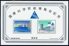Japan mint never hinged souvenir sheet fresh condition Science EXPO