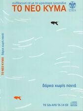 To Neo Kyma - Varka Horia Pania - Various / Greek Music CD Violaris Poulopoulos