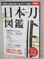 NIHONTO ZUKAN Art Guide Book Japanese Samurai Sword Katana Pictorial 03