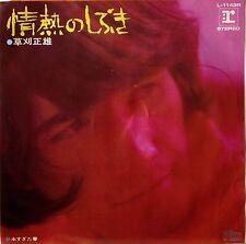 """7"""" SINGLE / MASAO KUSAKARI / JONETSU NO SHIBUKI / WARNER PIONEER JAPAN PROMO"""