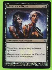 1 Go for the Throat (russian foil mtg magic commander) [manapoint.ru]