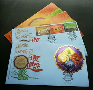 Malaysia Festive Greeting 2017 Chinese Calligraphy Malay India (FDC) *odd *foil