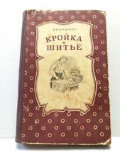 Ussr Soviet Vintage Manual Book Cutting and Sewing Tailoring Embroidery Mavrina
