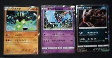 3 X Zygarde Necrozma Darkrai Japanese Pokemon Cards HOLO RARE NM / M