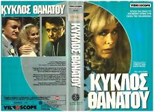 ◆ Rare  Full Circle Again VHS Greek PAL Karen Black SOV Lost Cinema OOP No Dvd ◆