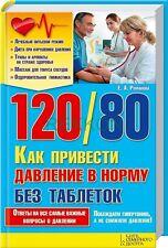 120/80 Как Привести Давление в Норму без Таблеток  Pressure is Normal Russian