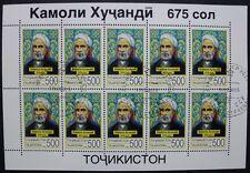 Tajikistan 1996 Poet Kamol Khujandi Sheets/10 Scott #104a CV $110 CTO USED