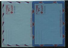 China, Republic   2 air letter sheets  unused        MS0507