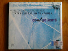 SAVRA TON VASILIKON DROMON - SE PAGO LEPTO CD GREEK PRESSING NEW