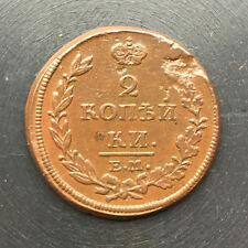 1814 - 2 KOPEKS OLD RUSSIAN IMPERIAL COIN - ORIGINAL. RARE EXCELLENT CONDITION