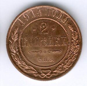 Russland Nikolaus II. (1894-1917) 2 Kopeken 1914 KM Y#14.2 - Flemming