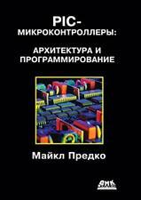 PIC-microcontrollers. Architecture and programming. Predko, M. 9785519519632.#*=