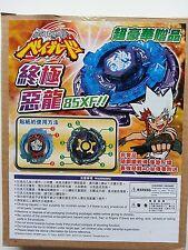 Takara Tomy Metal Fight Beyblade Limited Edition Omega Dragonis 85XF