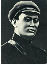 1970 Damdin Sükhbaatar Father of Mongolia's Revolution Russian Unposted postcard