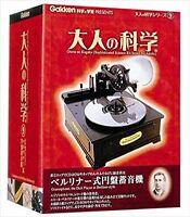Gakken Otona no Kagaku Vol.9 Emile Berliner Gramophone Kit Discontinued NEW