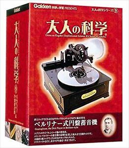 Gakken Otona Sans Kagaku Vol.9 Emile Berliner Gramophone Kit Abandonné Neuf
