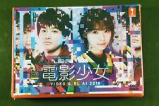 Japanese Drama Denei Shoujo - Video Girl AI 2018 DVD English Subtitle